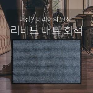 현관실내외용 리비드 매트 (회색)