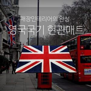 영국국기 현관매트 (소/중/대)가격:23,000원