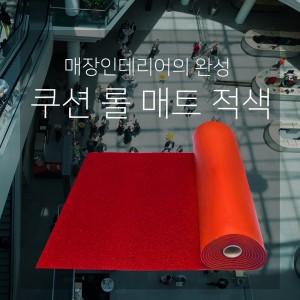 현관실내외용 쿠션 롤매트 A타입 (적색)