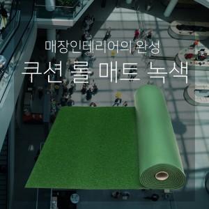 현관실내외용 쿠션 롤매트 A타입 (녹색)