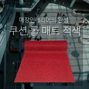 현관실내외용 쿠션 롤매트 C타입 (적색)