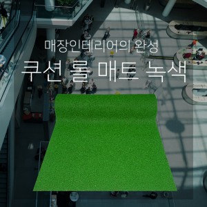 현관실내외용 쿠션 롤매트 C타입 (녹색)