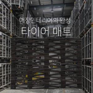 [검정고무] 현관실내외용 타이어 매트 (중)
