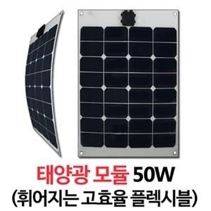 [PHOTO FLEX-50W] 12V 50W 휘어지는 플렉시블 고효율 태양광 모듈/전지/판넬