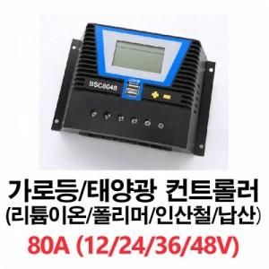 [BSC 8048] 12V/24V/36V/48V 80A LCD 제어 가로등/태양광/리튬이온/인산철 겸용 컨트롤러