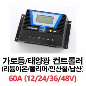 BSC 6048] 12V/24V/36V/48V 60A LCD 제어 가로등/태양광/리튬이온/인산철 겸용 컨트롤러