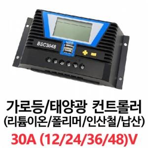 [BSC 3048] 12V/24V/36V/48V 30A LCD 제어 가로등/태양광/리튬이온/인산철 겸용 컨트롤러