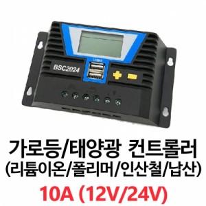 [BSC 2024-10A] 12V/24V 10A LCD 제어 가로등/태양광/리튬이온/인산철 겸용 컨트롤러