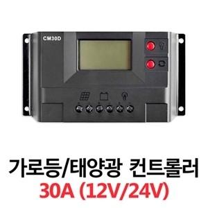 [CM30D] 12V/24V 20A 가로등/태양광 겸용 컨트롤러