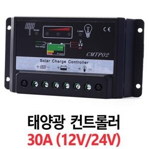 [CMTP02-30A] 12V/24V 20A 태양광 컨트롤러