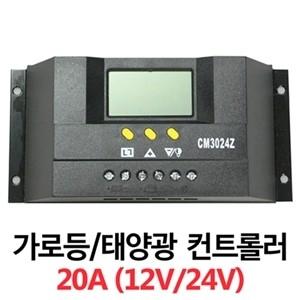 [CM2024Z] 12V/24V 20A 가로등/태양광
