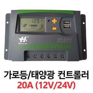 [SK20D] 12V/24V 20A LCD 제어 가로등/태양광 겸용 컨트롤러