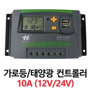 [SK10D] 12V/24V 10A LCD 제어 가로등/태양광 겸용 컨트롤러