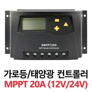 [SMPPT 20D] 12V/24V 20A MPPT LCD 제어 가로등/태양광 겸용 컨트롤러
