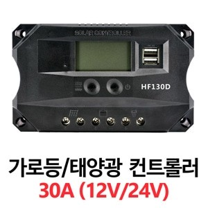 [HF130D] 12V/24V 30A LCD 제어 가로등/태양광 겸용 컨트롤러