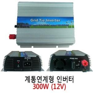[GTI 300] 12V 300W 계통연계형 그리드 타이 인버터 생산전력(10.5~28VDC)