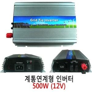 [GTI 500] 12V 500W 계통연계형 그리드 타이 인버터 생산전력(10.5~28VDC)