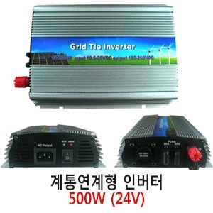 [GTI 500] 24V 500W 계통연계형 그리드 타이 인버터 생산전력(22~50VDC)