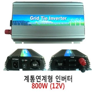 [GTI 800] 12V 800W 계통연계형 그리드 타이 인버터 생산전력(10.5~28VDC)