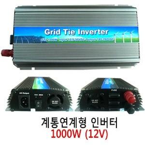 [GTI 1000] 12V 1000W 계통연계형 그리드 타이 인버터 생산전력(10.5~28VDC)