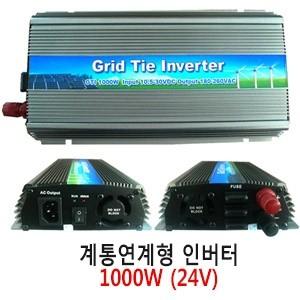 [GTI 1000] 24V 1000W 계통연계형 그리드 타이 인버터 생산전력(22~50VDC)