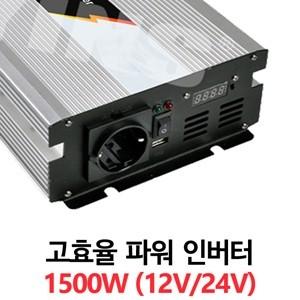12V/24V [JYM-1500] 1500W 대용량 고효율 인버터 실시간 전력량 표시