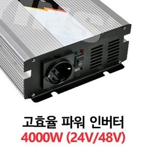 24V/48V [JYM-4000] 4000W 대용량 고효율 인버터
