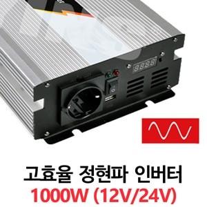 [JYP-1000] 12V/24V 1000W 고효율 순수정현파 인버터 디지털 USB 5V