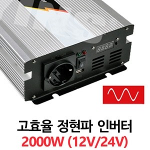 [JYP-2000] 12V/24V 2000W 고효율 순수정현파 인버터 디지털 USB 5V