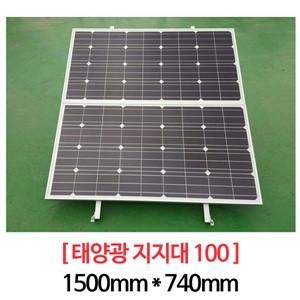 [태양광 지지대 100] 총길이-1500mm/설치바(bar)길이-740mm/ 공용 모듈사양(150W,170W)