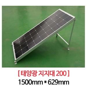 [태양광 지지대 200] 총길이-1500mm/설치바(bar)길이-629mm/ 공용 모듈사양(150W,170W)
