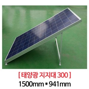 [태양광 지지대 300] 총길이-1500mm/설치바(bar)길이-941mm/ 공용 모듈사양(300W,320W)