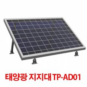 TP-AD01 태양광 지지대 알루미늄 높이조절 각도조절