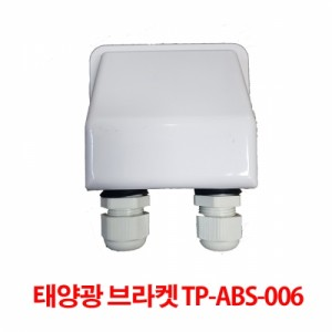 TP-ABS-006 ABS 태양광 브라켓 케이블 마감 Cable Entry Gland WHITE