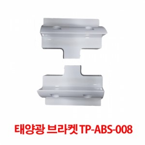 TP-ABS-008 ABS 태양광 브라켓 실리콘고정 Side Mounts WHITE 2EA(1조)