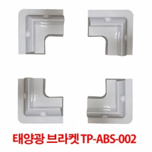 TP-ABS-002 ABS 태양광 브라켓 실리콘고정 모서리 Corner Mount WHITE 4EA(1조)