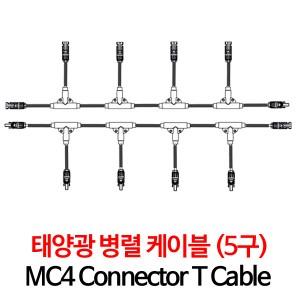 [MC4 T4] 5구 태양광 병렬 컨넥터 케이블 MC4 connector T4 cable 암/수 (1조)