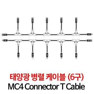 [MC4 T5] 6구 태양광 병렬 컨넥터 케이블 MC4 connector T5 cable 암/수 (1조)