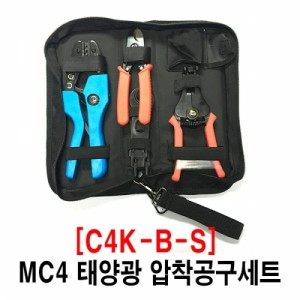 [C4K-B-S] Solar PV MC4 Connector Crimping Tool KIT태양광 압착공구 세트