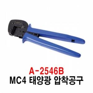 [A-2546B] Solar PV MC4 Connector Crimping Tool태양광 압착공구