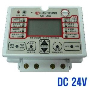 [SIT-20A] DC24V 20A 1CH 한승 디지털 타이머