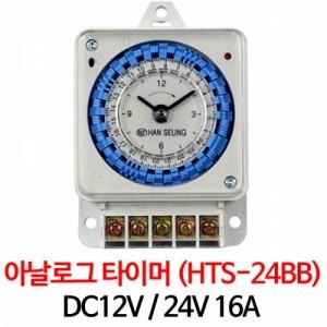 [HTS-24BB] 아날로그타이머/24시간/DC12V/DC24V/DC타이머/스위치타이머