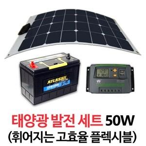 [PHOTO FLEX-50W SET] 12V 50W 휘어지는 플렉시블 SET 고효율 태양광 모듈/전지/판넬