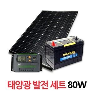 [SWM-80 SET]12V 80W 단결정/태양광발전세트/모듈/컨트롤러/인버터/배터리/지지대