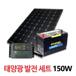 [SWM-150 SET]12V 150W 단결정/태양광발전세트/모듈/컨트롤러/인버터/배터리/지지대