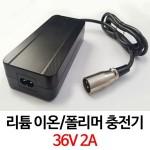 36V 2A PL KC인증 리튬 이온/폴리머 42V 10(S)셀 충전기 배터리 전기자전거 전동킥보드