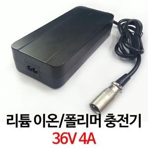36V 4A PL KC인증 리튬 이온/폴리머 42V 10(S)셀 충전기 배터리 전기자전거 전동킥보드가격:103,500원