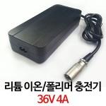 36V 4A PL KC인증 리튬 이온/폴리머 42V 10(S)셀 충전기 배터리 전기자전거 전동킥보드