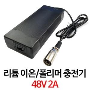 48V 2A KC인증 리튬 이온/폴리머 54.6V 13(S)셀 충전기 배터리 전기자전거 전동킥보드가격:48,300원