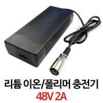 48V 2A KC인증 리튬 이온/폴리머 54.6V 13(S)셀 충전기 배터리 전기자전거 전동킥보드